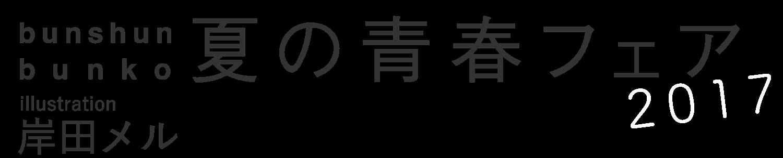 岸田メル描き下ろしイラストが表...