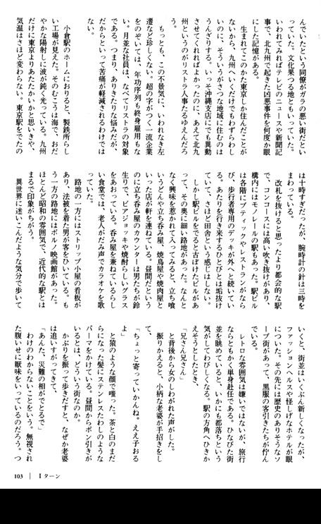 文藝春秋 雑誌 別册文藝春秋_0...