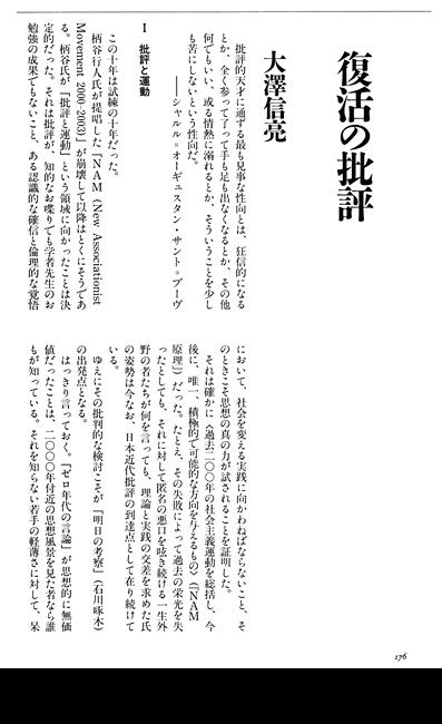 文藝春秋|雑誌|文學界_110301
