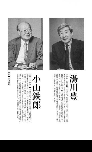 文藝春秋|雑誌|文學界_130801