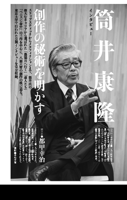 筒井康隆の画像 p1_12
