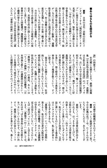 筒井康隆の画像 p1_30