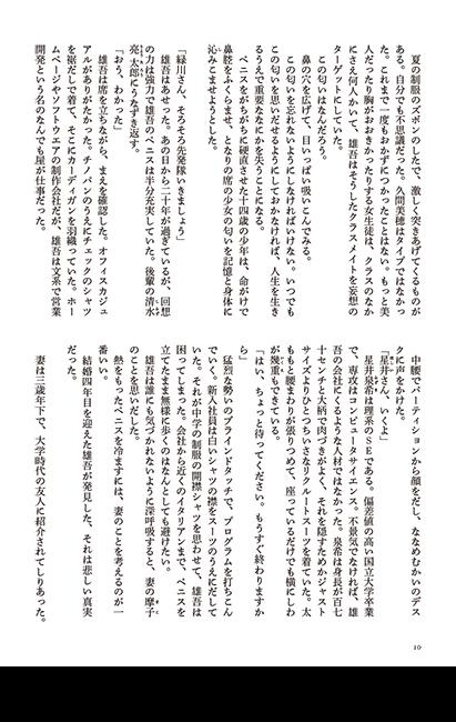 MILK 石田衣良  石田衣良 異性の匂いを意識したのは、気怠く暑い中学二年の夏の教室だった..