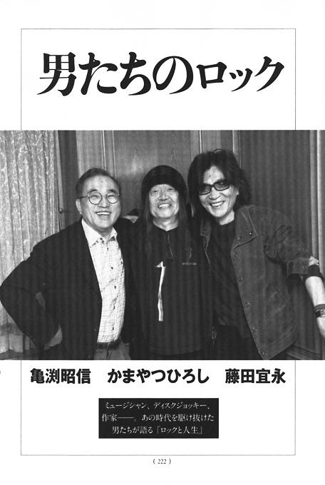 亀渕昭信の画像 p1_7