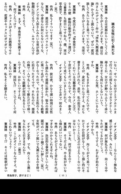オール讀物6月号 草食男子 ...