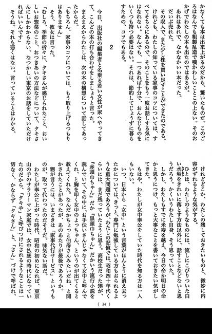 """オール讀物9月号 小さいおうち(抄) / 中島京子 小さいおうち(抄) / 中島京子"""""""