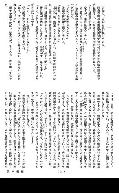 オール讀物11月号 笑う髑髏 ...