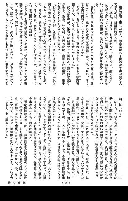 オール讀物1月号 終(つい)の ...