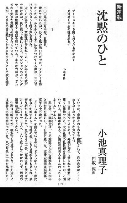 オール讀物4月号 沈黙のひと   小池真理子   文藝春秋|雑誌|オール讀物_110401