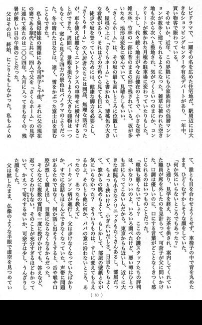 オール讀物4月号 沈黙のひと ...