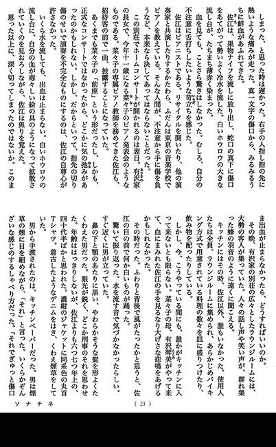 オール讀物10月号 蜩(ひぐらし)の鳴く夜に ... オール讀物_111001