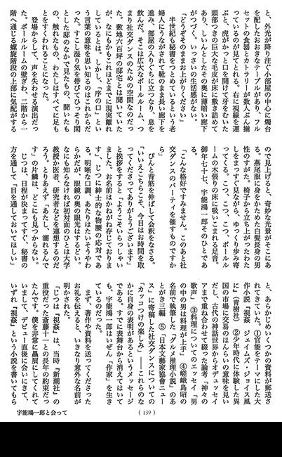 オール讀物10月号 宇能鴻一郎と ...
