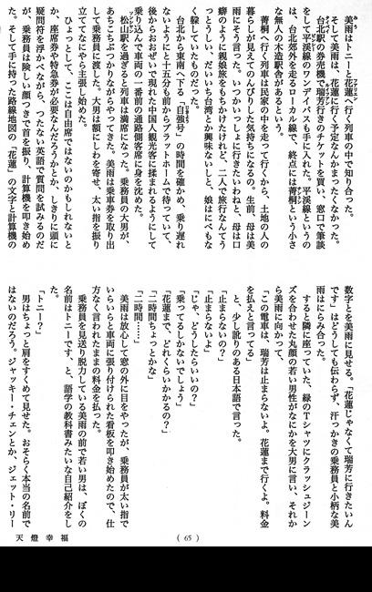 オール讀物11月号 天燈幸福   中島京子   文藝春秋|雑誌|オール讀物_111101