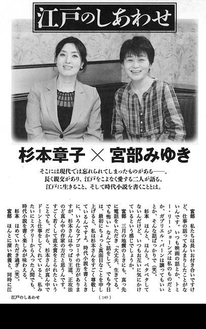 文藝春秋|雑誌|オール讀物_111...