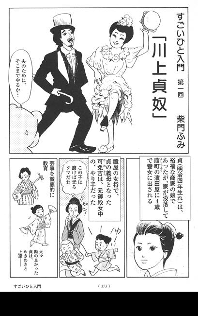 川上貞奴の画像 p1_34