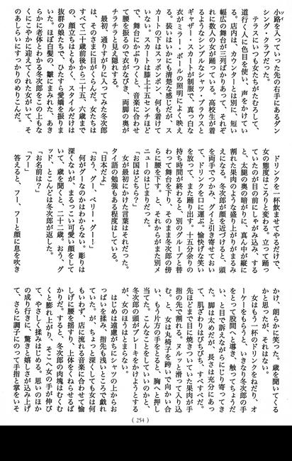 オール讀物3月号 「ふうてん老人の花園」   みなみくに夜之介   文藝春秋|雑誌|オール讀物_