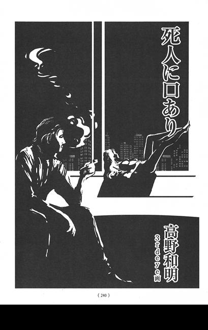 オール讀物7月号 死人に口あり   高野和明   文藝春秋|雑誌|オール讀物_120701