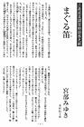 宮部みゆき 文庫 研究 高橋