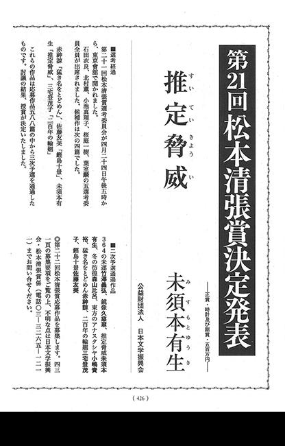 オール讀物6月号 第21回 松本清張賞発表   文藝春秋|雑誌|オール讀物_140601