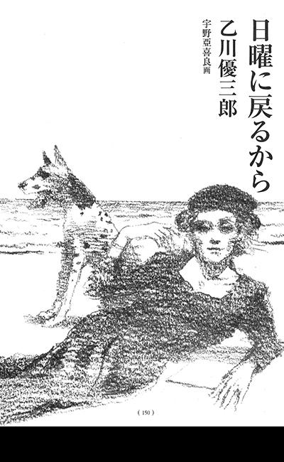 文藝春秋 雑誌 オール讀物_140...