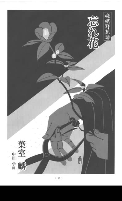 オール讀物1月号 忘れ花   葉室 麟   立ち読みする  文藝春秋|雑誌|オール讀物_1501