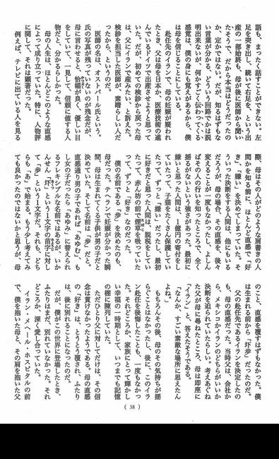 オール讀物3月号<br>「サラバ!」   西加奈子