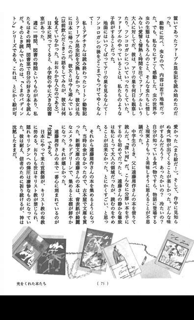 オール讀物3月号<br>自伝エッセイ 光をくれた本たち   西加奈子
