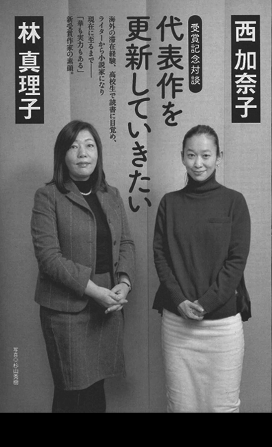 オール讀物3月号<br>林真理子×西加奈子 「代表作を更新していきたい」
