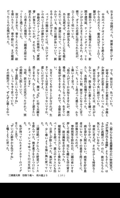 オール讀物3月号<br>「三國連太郎 彷徨う魂へ 死の淵より」   宇都宮直子