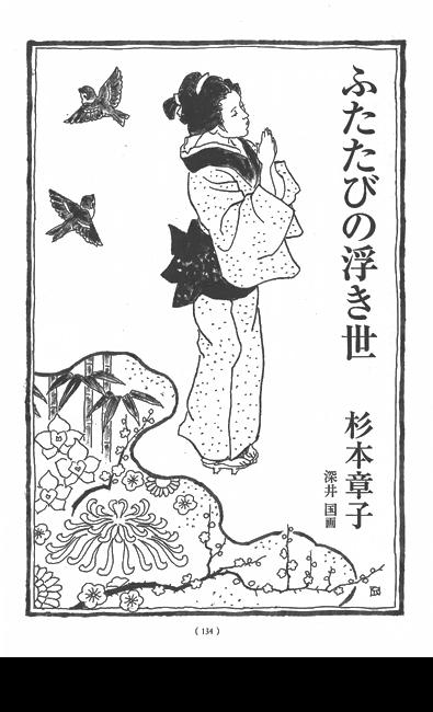 オール讀物3月号<br>ふたたびの浮き世   杉本章子