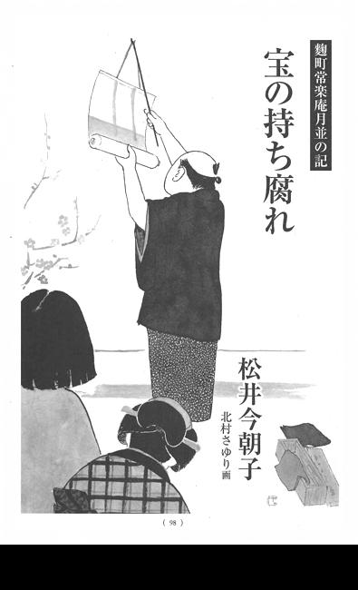 オール讀物3月号<br>宝の持ち腐れ   松井今朝子