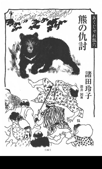 オール讀物3月号<br>熊の仇討   諸田玲子