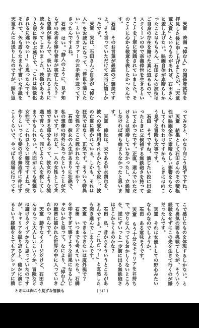 オール讀物3月号<br>天童荒太×石田ゆり子 ときには向こう見ずな冒険も