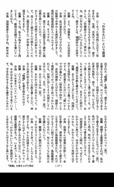 オール讀物3月号<br>佐藤愛子×小池真理子 『晩鐘』を書き上げた理由