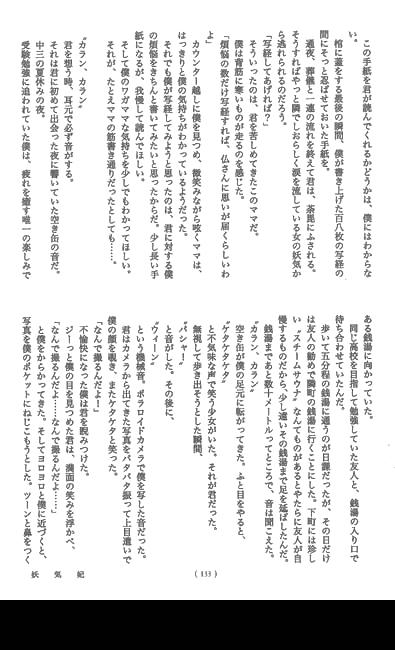 文藝春秋|雑誌|オール讀物_151001