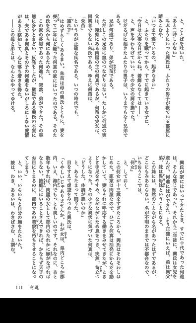 文藝春秋|雑誌|オール讀物_160...