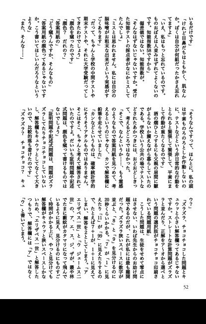 オール讀物7月号<br>共学における... オール讀物_160701